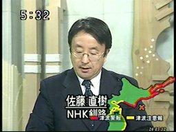 Images of NHK釧路放送局 - Japa...
